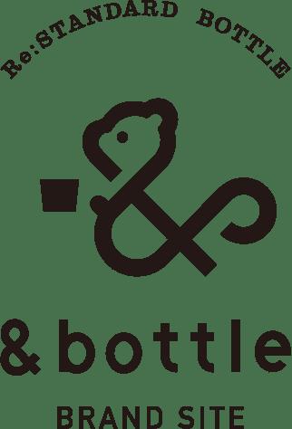 Re:STANDARD BOTTLE &bottle(アンドボトル) BRAND SITE