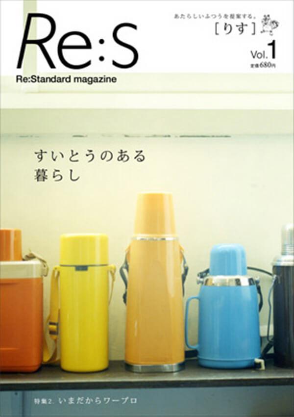 Re:S創刊号特集「すいとうのある暮らし」