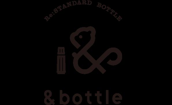 Re:STANDARD BOTTLE &bottle(アンドボトル)