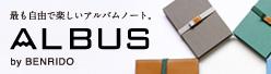 最も自由なアルバムノート「ALBUS」